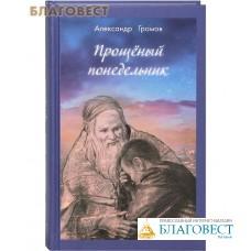 Прощеный понедельник. Александр Громов