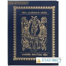 Чин молебного пения Успению Пресвятой Богородицы с акафистом. Церковнославянский шрифт