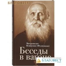 Беседы в вагоне. Митрополит Вениамин (Федченков). Цвет в ассортименте