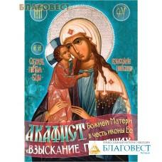 """Акафист Божией Матери в честь иконы Ее """"Взыскание погибших"""""""