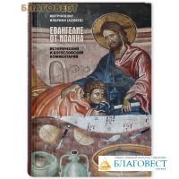 Евангелие от Иоанна. Исторический и богословский комментарий. Митрополит Иларион (Алфеев)