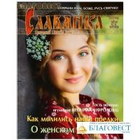 Славянка. Православный женский журнал. Сентябрь-октябрь 2021
