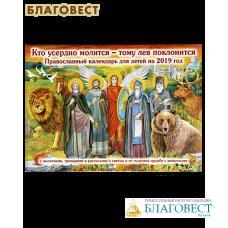 """Православный перекидной календарь для детей """"Кто усердно молится - тому лев поклонится"""" на 2019 год. С молитвами, тропарями и рассказами о святых и их чудесной дружбе с животными"""