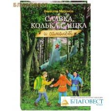 Славка, Колька, Сашка и самолет. Вячеслав Миронов