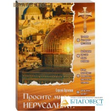 Просите мира Иерусалиму! Сергей Путилов