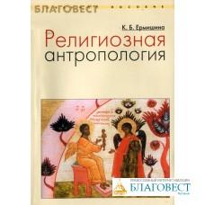 Религиозная антропология. Учебное пособие. К. Б. Ермишина