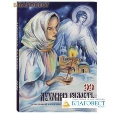 """Православный календарь """"Духовная радость"""" на 2020 год с чтением на каждый день"""