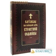 Службы на каждый день Страстной Седмицы. Церковно-славянский шрифт