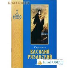 Святитель Василий Рязанский. Житие. Акафист