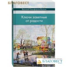 Ключи заветные от радости. Василий Никифоров-Волгин