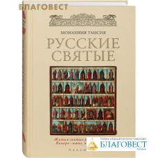 Русские святые. Монахиня Таисия