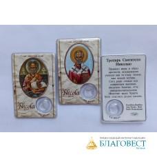 Иконочка Святителя Николая Чудотворца, с каплей Мира от его мощей