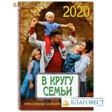 """Православный календарь """"В кругу семьи"""" на 2020 год"""