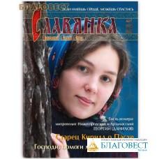 Славянка. Православный женский журнал. Март - апрель 2020