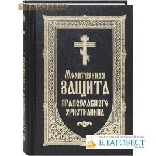 Молитвенная защита православного христианина