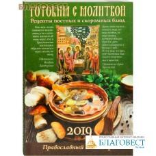 """Православный календарь """"Готовим с молитвой. Рецепты постных и скоромных блюд"""" на  2019 год"""