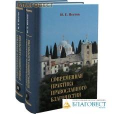 Современная практика православного благочестия в 2-х томах. Н. Е. Пестов