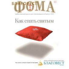 Фома. Православный журнал для сомневающихся. Август 2017