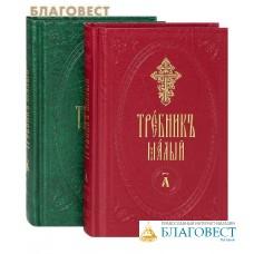 Требник малый. Комплект в 2-х томах. Церковно-славянский шрифт