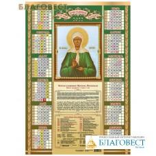 Православный листовой календарь Святая блаженная Матрона Московская на 2022 год, размер А2, (продается упаковкой по 100 шт)