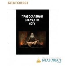 Православный взгляд на йогу. Диакон Георгий Максимов