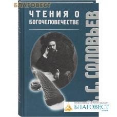 Чтения о Богочеловечестве. В. С. Соловьев