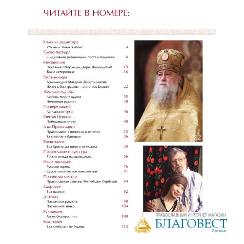 Славянка. Православный женский журнал. Март-Апрель 2021
