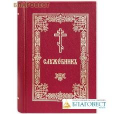 Служебник. Карманный формат. Церковно-славянский шрифт