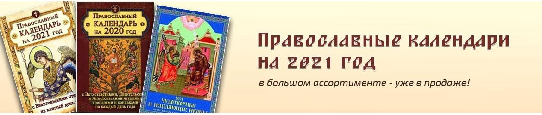 Православные календари 2021