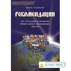 Рекомендации по созданию и развитию православных молодежных братств. Антон Одайский