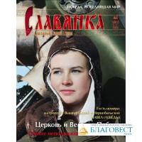 Славянка. Православный женский журнал. Май-Июнь 2020
