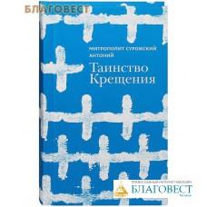 Таинство крещения. Митрополит Сурожский Антоний