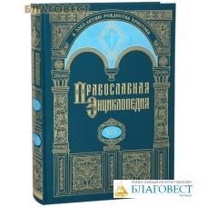 Православная энциклопедия. Том 19