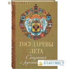 Государевы лета. Сказания о русских царях. П. Н. Шабельский-Борк