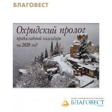 """Православный перекидной календарь """"Охридский пролог"""" на 2020 год"""