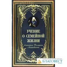 Учение о семейной жизни святителя Филарета Московского