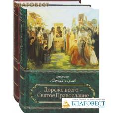 Дороже всего - Святое Православие. Комплект в 2-х томах. Архиепископ Аверкий Таушев