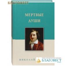Мертвые души. Николай Васильевич Гоголь