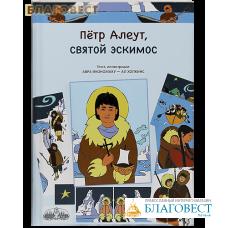Петр Алеут, святой эскимос