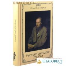 Русские писатели ХIХ века. Проф. И. М. Андреев