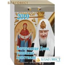 """Патриарший православный отрывной календарь """"Богородице Дево, упование христианом"""" на 2019 год"""