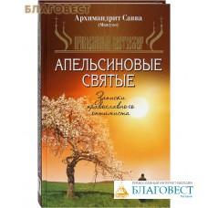 Апельсиновые святые. Записки православного оптимиста. Архимандрит Савва (Мажуко)