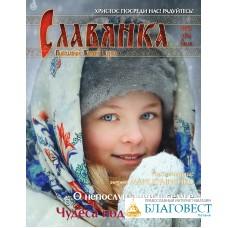 Славянка. Православный женский журнал. Январь-Февраль 2019