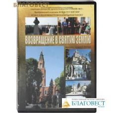 Диск (DVD) Возвращение в Святую Землю. Документальный фильм