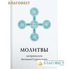 Молитвы митрополита Антония Сурожского