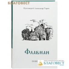 Флавиан. Часть I. Протоиерей Александр Торик
