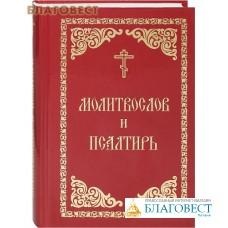 Молитвослов и Псалтирь. Русский шрифт