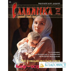 Славянка. Православный женский журнал. Сентябрь-Октябрь. 2018