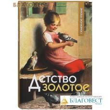 Детство золотое. Семейное чтение