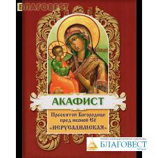 """Акафист Пресвятой Богородице пред иконой Ее """"Иерусалимская"""""""